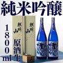 【ふるさと納税】阿賀町マンマ認定 純米吟醸原酒生(新酒) 『ぽたりぽたりきりんざん越