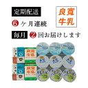 【ふるさと納税】6か月(月2回)定期配送・良寛牛乳セット