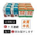 【ふるさと納税】6か月(月2回)定期配送・良寛牛乳・良寛コーヒーセット
