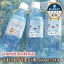 【ふるさと納税】うおづのうまい水 500ml×24本 ミネラ...