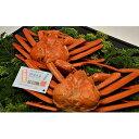 【ふるさと納税】【3-5月出荷】蒸し紅ズワイガニ 2匹 【魚...