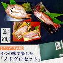 ショッピングふるさと納税 ふぐ 【ふるさと納税】【ノドグロ満喫】4つの味で楽しむ「ノドグロセット」富山県 魚津 のどぐろ 詰め合わせ 【魚貝類・のどぐろ・干物・セット・加工食品】