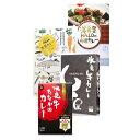 【ふるさと納税】氷見のカレー食べ比べセット 【惣菜・加工食品...