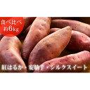 【ふるさと納税】サツマイモ(紅はるか、安納芋、シルクスイート...