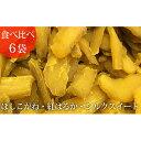 【ふるさと納税】干し芋 食べくらべ 6袋セット 【野菜・サツ...