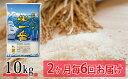 【ふるさと納税】越中いみず野米一番 10kg 2ヶ月毎6回お...