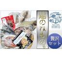 【ふるさと納税】越のひもの(R) 贅沢セット 【魚貝類・干物...