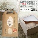 ショッピング日本一 【ふるさと納税】日本一小さな村で育てたコシヒカリ 20kg