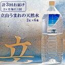 【ふるさと納税】立山うまれの天然水(2L×6本)を2ヶ月毎に1回 計3回お届け 【定期便・定期便・飲...