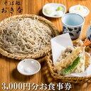 【ふるさと納税】【そば処 おきな】お食事券(3,000円分)