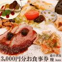 【ふるさと納税】【森の茶屋 糧】 お食事券(3,000円分)