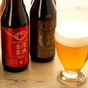 【ふるさと納税】金沢産地ビール 3種類6本セット