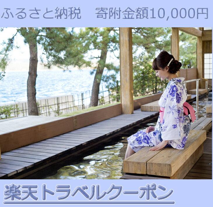 【ふるさと納税】石川県七尾市の対象施設で使える楽天トラベルクーポン 寄附額10,000円