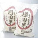 【ふるさと納税】棚田米こしひかり 10kg(5kg×2袋)/...