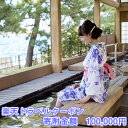 【ふるさと納税】石川県七尾市・和倉温泉の対象施設で使える楽天...