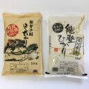 【ふるさと納税】石川県七尾産コシヒカリ5Kg・能登ひかり5K...