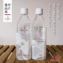 【ふるさと納税】天然シリカ水/のと里山水[noto wate...