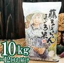 【ふるさと納税】260001. 【定期便】藤子ばぁちゃんのまごころ米 10kg×12回(毎月)