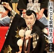 【ふるさと納税】010109. 「第21回 日本こども歌舞伎まつりin小松」観覧チケット(2階自由席)2人分
