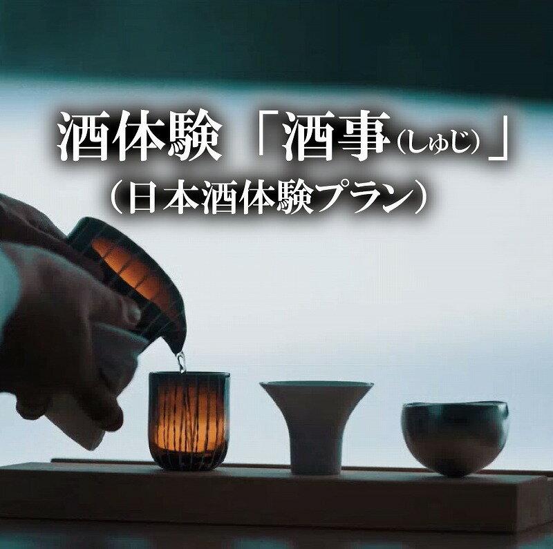 【ふるさと納税】018002. 酒体験「酒事(しゅじ)」ギャラリー観覧&有料試飲コース