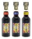 【ふるさと納税】006011. 加賀百万石醤油ミニボトル3種...