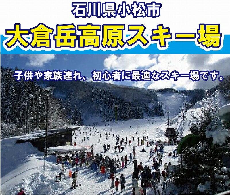 【ふるさと納税】009003. 大倉岳高原スキ...の紹介画像2