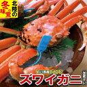【ふるさと納税】050024. 石川産 加能ガニ(1杯)...