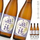 【ふるさと納税】[F011] 地酒遊穂 ...