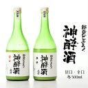 【ふるさと納税】[F001] 能登どぶろく神酔酒セット(甘口...