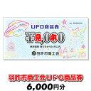【ふるさと納税】[G034] 羽咋市商工会UFO商品券(6,000円分)【現地利用限定】