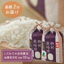 【ふるさと納税】加賀百万石特別栽培米コシヒカリ「白米」10k...
