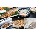 【ふるさと納税】越前若狭福井のおいしいよくばりセット(浜焼さば連子鯛笹漬焼さば寿司干物さばのへしこ) 【魚貝類・加工食品】