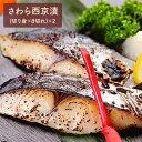【ふるさと納税】まさに高級料亭の味!福井県産さわら西京漬(6...