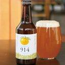 【ふるさと納税】敦賀東浦みかん「914」ビール5本入り 【お酒・地ビール】