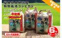 【ふるさと納税】ホタルと共生のホタルの里丁米コシヒカリ6kg...