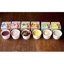 【ふるさと納税】みんなのアイス6個セット( 卵・牛乳・小麦等アレルギー特定原材料7品目不使用のアイス...