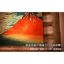 【ふるさと納税】越前和紙と日本画 葛飾北斎 富嶽三十六景「凱風快晴」