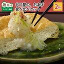 【ふるさと納税】谷口屋の、おあげ2枚 食べ比べセット ケンミンSHOW 津田寛治 ケンミンショー