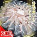 【ふるさと納税】若狭ぐじ 刺身300g(プロトン急速冷凍) ...