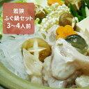 【ふるさと納税】若狭ふぐ鍋セット 【魚貝類/ふぐ】 お届け:...