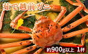 【ふるさと納税】越前ガニ茹で 冬の味覚の王者 900g以上×1杯 【ずわい蟹/ずわいガニ/かに】 お届け:2018年11...