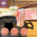 【ふるさと納税】しゃぶしゃぶ 肉 豚バラ 豚ロース 豚もも 乳酸菌豚 脂 甘み ポーク 豚肉約1.5kg バラ 500g