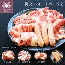 ショッピングふるさと納税 うに 【ふるさと納税】肉 豚もも 豚ロース 豚バラ ウィンナー 脂 甘み ポーク 豚肉 焼肉 厚切り 縄文スイートポーク k091-002 送料無料