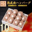 【ふるさと納税】山梨県産 熟成肉ハンバーグ!10個セット!