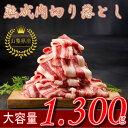 【ふるさと納税】山梨県産牛「熟成肉切落し」特盛1.3kg