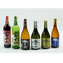 【ふるさと納税】富士山焼酎4種と富士山ワイン赤・白セット