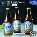 【ふるさと納税】 地ビール 酒 富士山ビール ピルス 3本入 送料無料