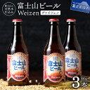 【ふるさと納税】 地ビール 酒 富士山ビール ヴァイツェン 3本入 送料無料