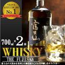 【ふるさと納税】富士山ウイスキー700ml 2本セット