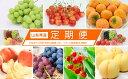 【ふるさと納税】山梨産フルーツボックス定期便 送料無料(クラ...